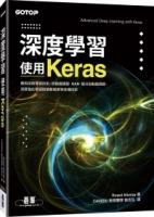 深度學習:使用Keras
