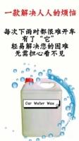CAR WATER WAX