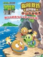 植物大战僵尸·你问我答科学漫画:洞穴与岛屿卷 - 洞穴中的鱼为什么看不见东西?