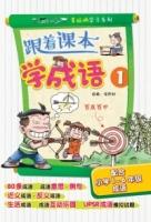 【Gemeilia哥妹俩学习系列】徐有利《跟着课本学成语1》