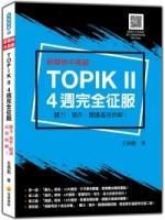 新韓檢中高級TOPIK II 4週完全征服:聽力‧寫作‧閱讀高效拆解!(隨書附作者親錄聽力科目擬真音檔QR Code)