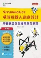 輕課程 Strawbotics吸管機器人創意設計:學機構設計與機電整合原理