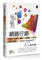 網路行銷:SEO.社群.廣告.大數據.AI行銷.聊天機器人.Google Analytics的12堂必修課