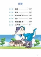 【科学知识漫画】熊仁 《雷克斯暴龙》