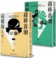 好萊塢王牌編劇顧問「史提夫‧卡普蘭」系列套書 (共2冊):超棒喜劇這樣寫、超棒喜劇再解剖