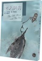 世界文學藏1:老人與海