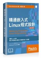 精通嵌入式Linux程式設計(暢銷回饋版)