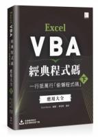 Excel VBA經典程式碼:一行抵萬行「偷懶程式碼」應用大全 (下)