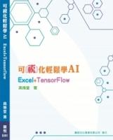 可視化輕鬆學AI Excel+TensorFlow