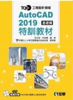 TQC+ AutoCAD 2019特訓教材:基礎篇(附範例光碟)