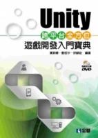 Unity跨平台全方位遊戲開發入門寶典(附範例光碟)
