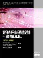 系統分析與設計:使用UML(第三版)(國際版)
