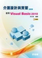介面設計與實習:使用Visual Basic 2010(第三版)(附範例光碟)