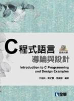 C程式語言導論與實例設計(第二版)(精裝本)(附範例光碟)
