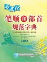《马文化笔顺和部首规范字典》增订版