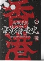 冷戰光影:地緣政治下的香港電影審查史