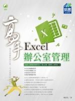 Excel辦公室管理 高手