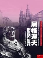 屠格涅夫作品的析賞(2版)