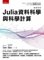 Julia資料科學與科學計算