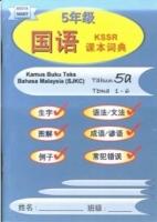 KAMUS BUKU TEKS BAHASA MALAYSIA(SJKC)TAHUN 5A