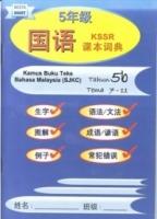 KAMUS BUKU TEKS BAHASA MALAYSIA(SJKC)TAHUN 5B