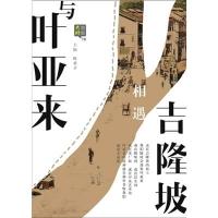 【大将出版社】与叶亚来相遇吉隆坡 - 地方史