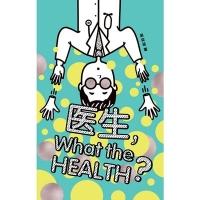 【大将出版社 - 散文】医生, What the Health? - 医生作家