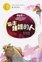 【首位获得国际安徒生奖的中国作家 曹文轩精彩桥梁书】 萌萌鸟系列 曹文轩《偷走娃娃的人》