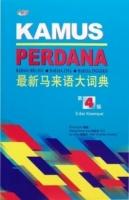 Kamus Perdana 最新马来语大词典 (Edisi Keempat 第4版)