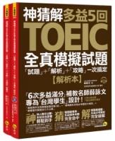 神猜解TOEIC多益5回全真模擬試題:「試題」+「解析」+「攻略」一次搞定
