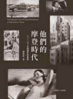 他們的摩登時代:1911-1949民國攝影與畫報