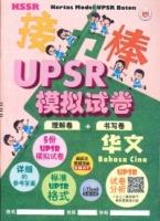 (UNITED PUBLISHING HOUSE(M)SDN BHD)KERTAS MODEL BATON(理解卷+书写卷)BAHASA CINA(华文)UPSR 2020(接力))