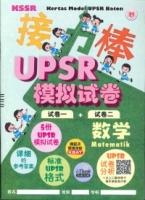 (UNITED PUBLISHING HOUSE(M)SDN BHD)KERTAS MODEL BATON(卷一+卷二 )MATEMATIK UPSR 2020(接力)(模拟试卷)(数学)