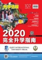 《升学情报》 第107期 2020年完全升学指南
