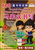 (PENERBITAN POTENSI)100 CONTOH PENULISAN BAHASA MELAYU(马来文书写)TAHAP SATU TAHUN 1,TAHUN 2&TAHUN 3 KSSR SEMAKAN 2020