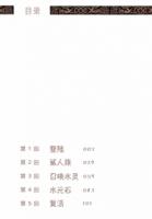 魔法石争夺战【魔力兽战记系列】熊仁《水元石》