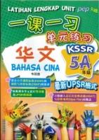 (PEP PUBLICATIONS SDN BHD)LATIHAN LENGKAP UNIT(一课一习)(单元练习)BAHASA CINA(华文)5A KSSR 2020
