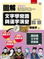 圖解文字學常識與漢字演變