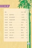 【中四中五华文文学课本】《憩园》《名家小说选》《文选》