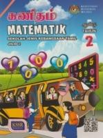 BUKU TEKS MATEMATIK TAHUN 2 JILID 2 SJKT
