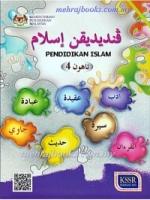 BUKU TEKS PENDIDIKAN ISLAM TAHUN 4