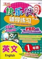 (CEMERLANG PUBLICATIONS SDN BHD)PRAKTIS VARIASI CEMERLANG SJKC ENGLISH(英文)YEAR 1 KSSR 2020
