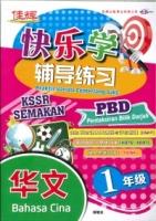 (CEMERLANG PUBLICATIONS SDN BHD)PRAKTIS VARIASI CEMERLANG SJKC BAHASA CINA(华文)TAHUN 1 KSSR 2020