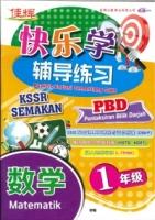 (CEMERLANG PUBLICATIONS SDN BHD)PRAKTIS VARIASI CEMERLANG SJKC MATEMATIK(数学)TAHUN 1 KSSR 2020