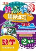 (CEMERLANG PUBLICATIONS SDN BHD)PRAKTIS VARIASI CEMERLANG SJKC MATEMATIK(数学) TAHUN 2 KSSR 2020
