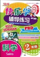 (CEMERLANG PUBLICATIONS SDN BHD)PRAKTIS VARIASI CEMERLANG SJKC SAINS(科学)TAHUN 2 KSSR 2020