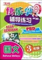 (CEMERLANG PUBLICATIONS SDN BHD)PRAKTIS VARIASI CEMERLANG SJKC BAHASA MELAYU(国文)TAHUN 3 KSSR 2020