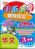 (CEMERLANG PUBLICATIONS SDN BHD)PRAKTIS VARIASI CEMERLANG SJKC BAHASA CINA(华文)TAHUN 3 KSSR 2020