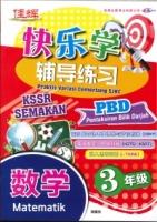 (CEMERLANG PUBLICATIONS SDN BHD)PRAKTIS VARIASI CEMERLANG SJKC MATEMATIK(数学)TAHUN 3 KSSR 2020