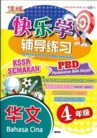 (CEMERLANG PUBLICATIONS SDN BHD)PRAKTIS VARIASI CEMERLANG SJKC BAHASA CINA(华文)TAHUN 4 KSSR 2020